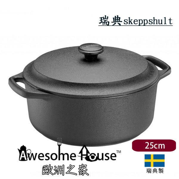 瑞典 Skeppshult 鑄鐵鍋 25cm 圓鍋 + 鑄鐵蓋 0400