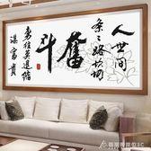 印花十字繡字畫 書法新款奮鬥的字客廳簡單勵志辦公室全線繡 酷斯特數位3c
