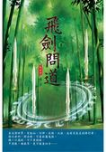 飛劍問道(第二十四卷):混沌精金