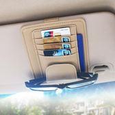 車用置物架真皮汽車眼鏡夾車載眼鏡盒