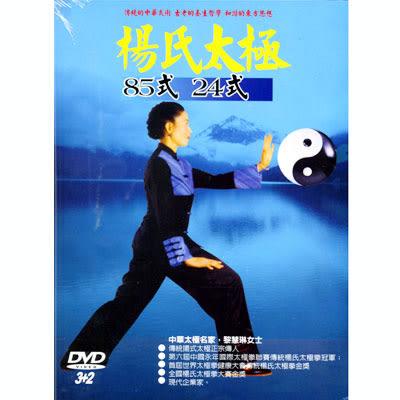 楊氏太極(85式/24式)DVD