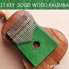 拇指琴卡林巴琴卡淋巴琴kalimba17音初學者綠色紫色送套裝 【全館免運】