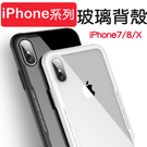 鋼化 玻璃殼 iPhone X 8 7 手機殼 保護殼 玻璃背板 超薄 全包 防摔 保護套 矽膠軟邊 防刮 BOXOPEN