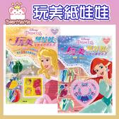 玩美紙娃娃 迪士尼公主/彩虹小馬/冰雪奇緣2 根華 (購潮8)