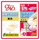 【日本直送】CIAO 啾嚕牛奶肉泥-鮪魚14g*4條(SC-151)-69元【使用乳糖未滿1%的日本產鮮乳製成】(D002A81)