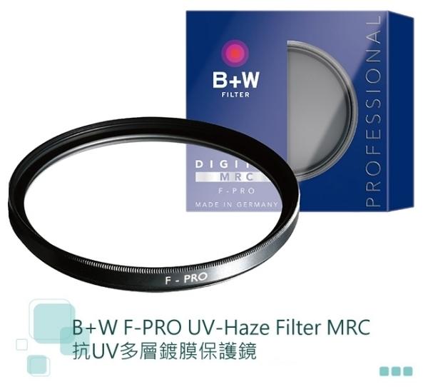 B+W F-Pro 010 MRC UV 72mm 多層鍍膜保護鏡 德國製【公司貨】BWA