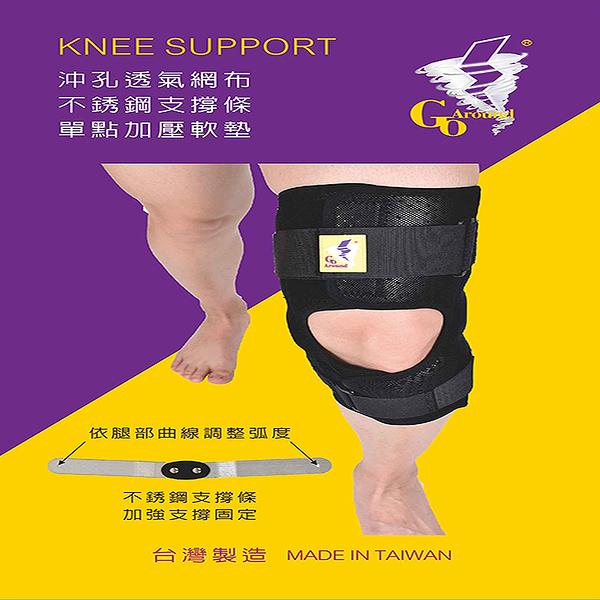 護具 支撐固定護膝 GoAround 12吋涼感型全方位支撐護膝(1入) 醫療護具 涼感透氣 登山 復健 髕骨加壓