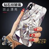 3D鉆石玻璃蘋果x手機殼新款iphone x潮牌iphonexs網紅XS