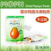 寵樂子~美國摩米MOMI ~特級冷凍乾燥木瓜乾15 克天然原味鼠兔可食