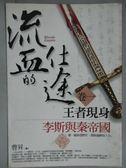 【書寶二手書T1/歷史_HBL】流血的仕途(卷一)-王者現身_曹昇