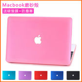 Macbook Air Pro Retina11 13 15寸蘋果電腦保護殼A1706/1707/1708 筆電殼 磨砂殼 保護套 【極品e世代】