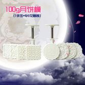 【圓型月餅模具100g MA023】NO135烘焙模具烘焙用品【八八八】e網購