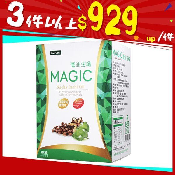 iVENOR MAGIC魔油速纖(印加果油液態軟膠囊) 90粒/盒【i -優】