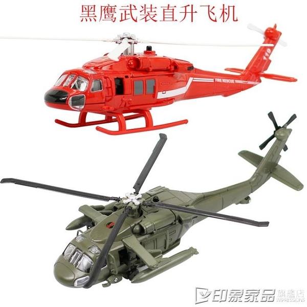 合金飛機模型美國黑鷹直升機飛機模型仿真航模金屬兒童玩具戰斗機 印象家品