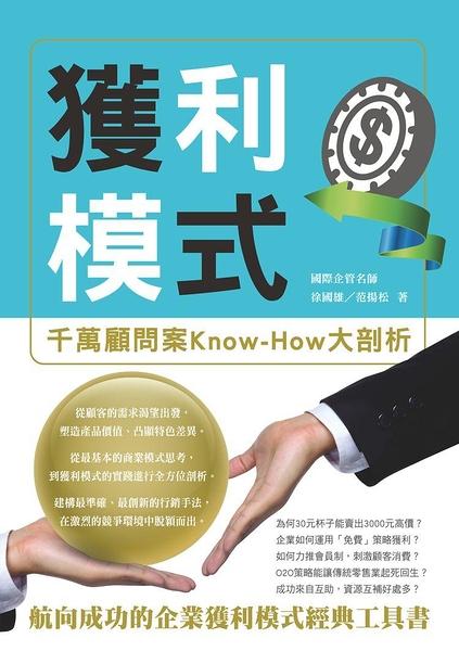 (二手書)獲利模式:千萬顧問案Know-How大剖析
