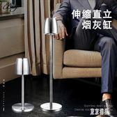 不銹鋼煙灰缸高腳落地可伸縮金屬煙盅大號客廳茶幾家裝家用 mj11779『東京潮流』