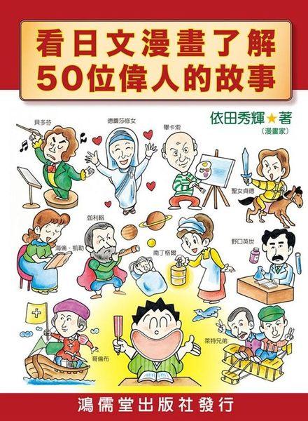 (二手書)看日文漫畫了解50位偉人的故事