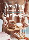 美好‧溫暖‧三明治:44道超乎想像的三明...