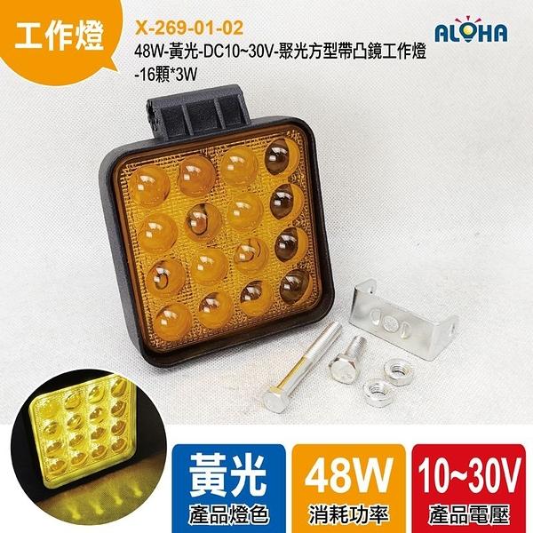 車燈 車用改裝 48W-黃光-DC10~30V-聚光方型帶凸鏡工作燈-16顆*3W(X-269-01-02)