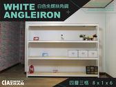 書櫃 櫃子 系統櫃 書架 層架 白色免螺絲角鋼 (8x1x6_4層)【空間特工】W8010643