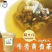 牛蒡黃耆茶(10gx8入/袋)黃耆茶 牛蒡茶 台灣牛蒡 養生茶 花草茶 青草茶 鼎草茶舖