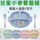 小麥兒童餐具組三件式環保餐具(餐盤+湯匙+叉子) -艾發現