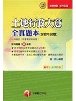 二手書博民逛書店 《土地行政大意:看這本就夠了(9版)》 R2Y ISBN:9862616784│盛俐、程翔