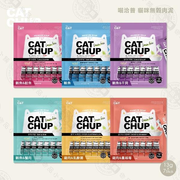 [3包組] 喵洽普 Cat Chup 貓咪肉泥 13gx7條 無穀 營養 肉泥 隨手包 貓零食 貓肉泥
