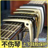 調音夾 民謠吉他變調夾金屬電吉它變音夾尤克里里配件男女通用調音器夾子