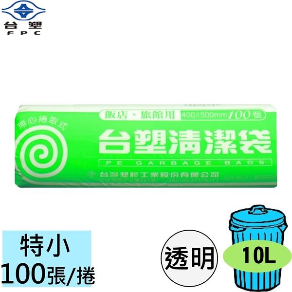 台塑 實心 清潔袋 垃圾袋 特小 (透明) (10L) (40*50cm)