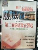 挖寶二手片-P17-223-正版DVD-電影【第二春的悲歌在響起】-親子心靈影展(直購價)