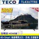 《促銷送壁掛架及安裝+HDMI線》TECO東元 43吋TL43U7TRE 4K HDR聯網藍牙液晶顯示器(贈數位電視接收器)