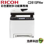 【限時促銷↘11990元】RICOH SP C261SFNw 彩色雷射多功能事務機