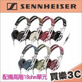 SENNHEISER 聲海 MOMENTUM On-Ear 耳罩式耳機,分期0利率,宙宣代理