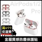 Airpods Pro 1代 2代 有線充電版 無線充電版 金屬質感 防塵貼 超薄 防塵保護貼 防刮 防汙