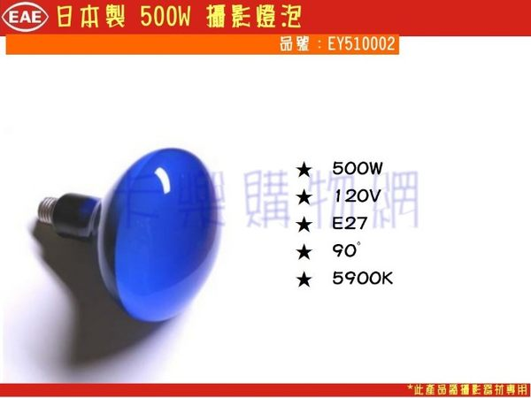 日本製 EYE 500W 120V 攝影燈泡 RETLECTOR PHOTO LAMP_EY510002