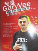【書寶二手書T1/勵志_JLV】我是GaryVee:網路大神的極致社群操作聖經_蓋瑞.范納洽,  蔡世偉