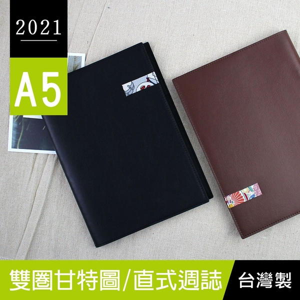 珠友 BC-50498 2021年A5/25K雙圈甘特圖/直式週誌/手帳/行事曆
