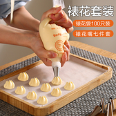 擠花器裱花嘴七件套含加厚一次性裱花袋 烘焙工具 奶油袋 蛋糕擠花器