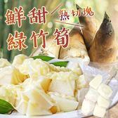 美食饗宴-鮮甜綠竹筍(熟切塊)