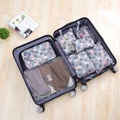 ◄ 生活家精品 ►【Z122】印花旅行收納七件套 韓版 行李 打包 整理 旅行 登機 衣物 分類 拉鍊