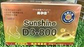 [全新公司現貨]超低優惠價!美孕佳 維生素D3-膠囊/D3-800植物液態膠囊/60粒+10粒/盒