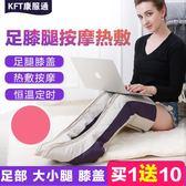 電加熱護腿部按摩器儀足部熱敷腳踝保暖老寒腿加長護膝蓋關節理療