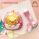 玩具 背包式小水槍兒童寶寶噴水呲滋抽拉式玩具大容量男孩女孩迷你小號