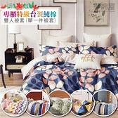台灣製造100%純棉-6X7尺雙人薄被套-多款任選-夢棉屋