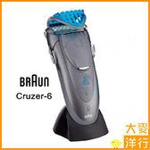 【大麥洋行】德國百靈BRAUN Cruzer-6 Z系列型男電鬍刀/刮鬍刀