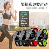 智慧手環多功能心臟連藍芽健康監測運動短信提醒計步睡眠提醒電子手錶 【米家科技】
