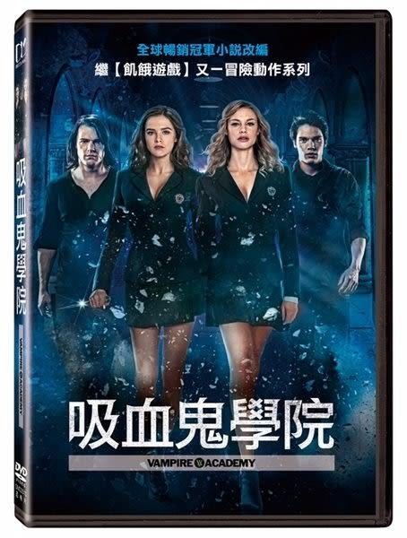 吸血鬼學院 DVD(購潮8)