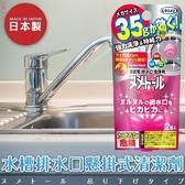 品牌【UYEKI 】掛式流理台防霉劑