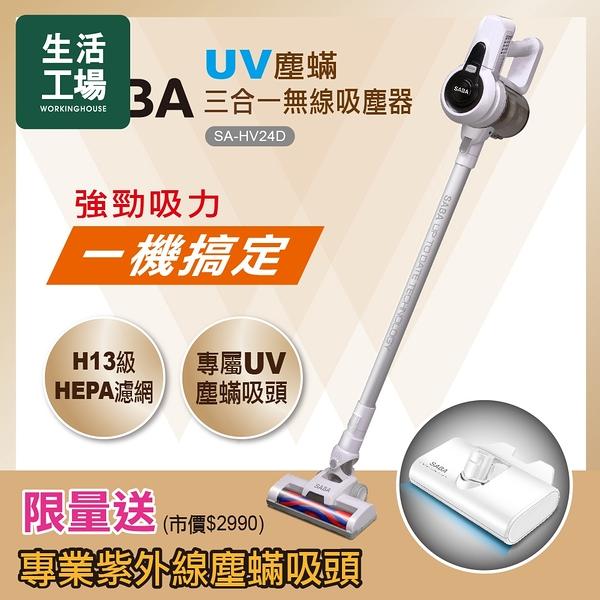 *SABA UV塵螨兩用無線吸塵器SA-HV24D -生活工場